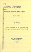 The Second Advent and Reign of the Lord Jesus Christ by H. Mills