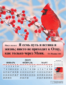 2019 Russian Joyful News Gospel Calendar