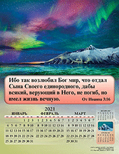 2021 Russian Joyful News Gospel Calendar