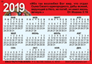 2019 Russian Gospel Pocket (Wallet) Calendar