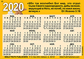 2020 Russian Gospel Pocket (Wallet) Calendar