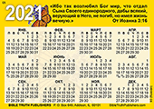 2021 Russian Gospel Pocket (Wallet) Calendar