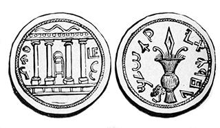 Bronze Quarter Shekel
